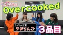 【Overcooked】仲間割れ注意!バタバタ料理ゲーム 3品目【電乙×かおりんご】
