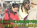 【日台友好】2.17 東京オリンピックに「台湾」の名称で参加を...
