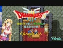 【DQ3】豪傑マキと優しいずんちゃんの魔王討伐の旅 Ep.02【VOICEROID遊劇場】