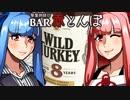 第93位:【VOICEROID劇場】琴葉姉妹のBAR赤とんぼ #8【酒話】