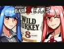 【VOICEROID劇場】琴葉姉妹のBAR赤とんぼ #8【酒話】