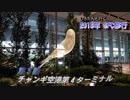しろたんと行く 2018年SFC修行 シンガポール編 その3