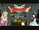 【DQ3】豪傑マキと優しいずんちゃんの魔王討伐の旅 Ep.03【VOICEROID遊劇場】