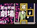 人類には早すぎるサイコパス劇場で謎解きゲーム #02(終)【Cube Escape: ...