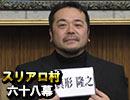 【人狼伝道師】麻雀プロの人狼 スリアロ村:第六十八幕【新春】(中)
