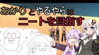 【Kenshi】あかりとやるやらはニートを目指す Part1【VOICEROID】