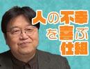 #218表 岡田斗司夫ゼミ「シャーデンフロイデの謎」と「サイコパスのすすめ!」(4...