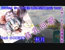 【WOWs】ゆっくり実況 滅私奉公海戦日記シリーズその2 Tier8 秋月