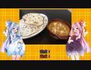 琴葉姉妹の食卓旅行チャレンジ 第1話【インドのバターチキンカレー】