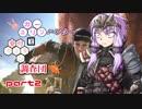 【MHW】 ユカリーンハンターと受付キリタ