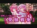 【東方】名無し三人娘と⑨ノ一達の『受験戦争』その5【シノビガミ】