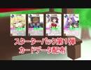 【スターターパック配布】カードゲームと化したクッキー☆.cvdc2【66種類】