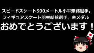 【ゆっくり保守】日本人選手金メダル!/ 高齢パヨク「納税者一揆だ!」