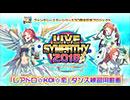 【ライブシンパシー2018】「レアドロ☆KOI☆恋!」ダンス練習用動画