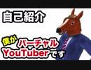 世界初!?男性バーチャルYoutuber『ばあちゃる』誕生【馬】