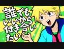 誰でもいいから付き合いたいを歌ったで候@神崎おにいさん×いずみん feat.マイト