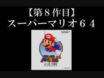 スーパーマリオ64実況 part1【ノンケのマリオゲームツアー】