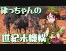 【Kenshi】律っちゃんの世紀末機構 第五話
