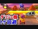 200CCダッシュ板トゲ回避に挑戦!マリオカート8DX(346)
