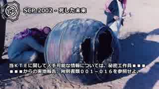 【怪異282】SCP-2002 - 死した未来