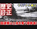【韓国で歴史が歪曲された大事件が発生】 韓国ネット「この国の未来が心...