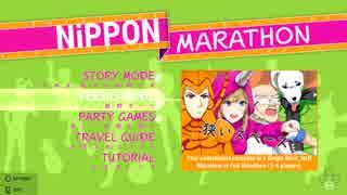 【バカ神ゲー】必見!!日本が舞台のバカゲーで神ゲー!!#1【Nippon Marathon】【日本マラソン】