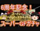 【パズドラ】 1から始めるパズドラ攻略 スーパーゴッドフェス!