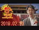 【(中共ファースト)富坂聰】あさラジ! 2018.02.20