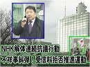 【民間防衛】NHK解体連続抗議行動~不祥事糾弾!受信料拒否推...