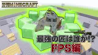 【日刊Minecraft】最強の匠は誰か!?FPS編 カオス戦車道第2章【4人実況】