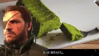 【MGS:スネークが無線を頼りに】抹茶のテリーヌを作る