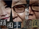 【頑固亭異聞】所有者不明で荒れる国土[桜H30/2/20]