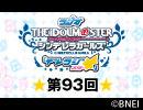 「デレラジ☆(スター)」【アイドルマスター シンデレラガールズ】第93回アーカイブ