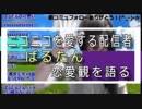 恋愛とは?!(vol.01) ~愛を語るより現実を見よう?!~