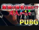 【PUBG】最強の強者は誰か!?4人チームで「PLAYERUNKNOWN'S BATTLEGROUNDS」♯10