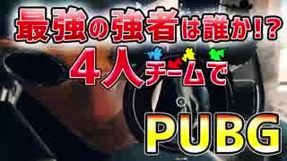 【PUBG】最強の強者は誰か!?4人チームで「
