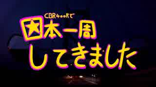 CBR400Rで日本一周してきましたpart4