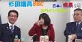 先行配信 #30-①【BBC杉田議員インタビューを受ける!】