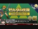 【ゼルダの伝説-神トラ】プレイヤー納得のレベルデザイン-ゆっくり解説【第25回-中編】