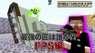 【日刊Minecraft】最強の匠は誰か!?FPS編 カオス戦車道第3章【4人実況】