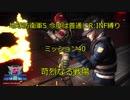 【地球防衛軍5】今度は普通にR:INF縛りM040 苛烈なる戦場