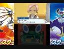 【ポケモンムーン】初見でプレイしていくよんPart4【実況プレイ動画】