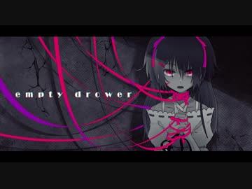 empty drower - ぬゆり