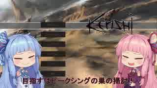 【Kenshi】早口姉妹のKenshi初見プレイpart34【VOICEROID】