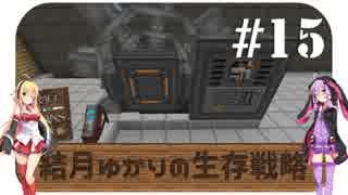 【Minecraft】結月ゆかりの生存戦略 #15