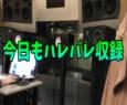 今日もハレバレ CD作成スタジオ収録映像 前編