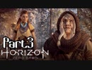 狩れ!この生ける大地と共に。【Horizon Zero Dawn】Part3