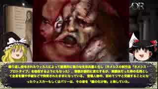 【ゆっくり解説】バイオハザードRE3『死に