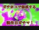 【S+50実況】ガチでホコやる時が来た!part41 お誕生日ガチマ