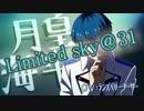 【原曲メドレー】Limited sky@31